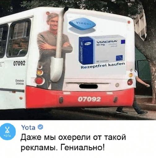 Вирусный пост от Yota