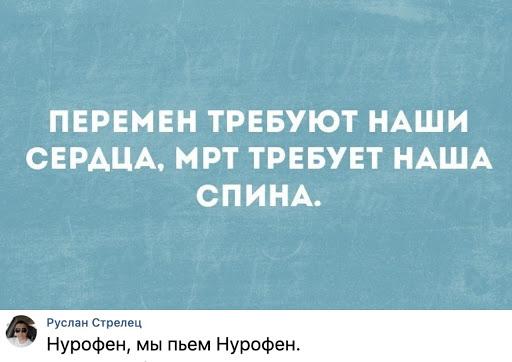 Реклама Нурофен в посте