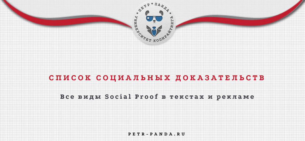 Социальное доказательства: виды, примеры, принципы