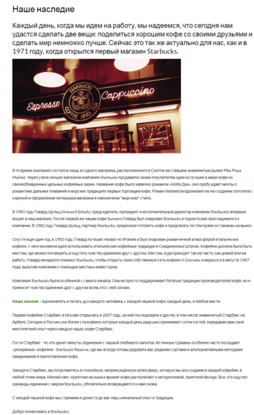 легенда бренда для сети кофеен Starbucks