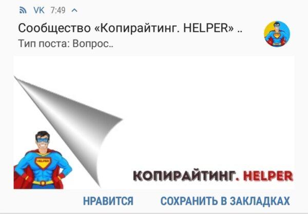 push-уведомление Вконтакте