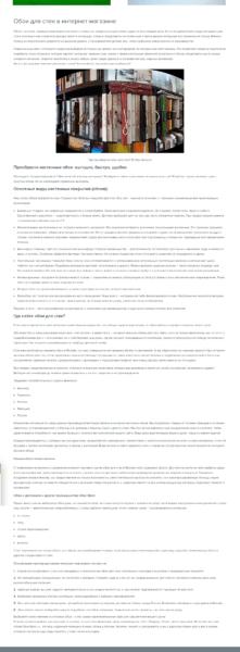 Пример SEO-контента с правильной оптимизацией