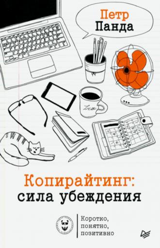 """купить книгу """"Копирайтинг: сила убеждения"""""""