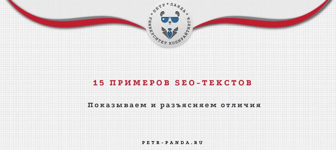 Примеры SEO-текстов для сайтов
