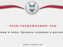 push-soobshenia