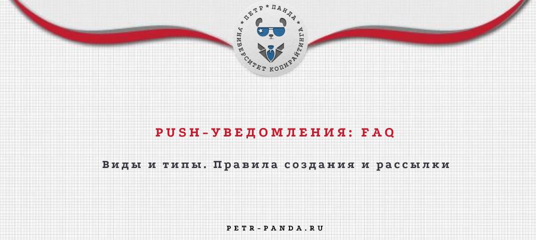 PUSH-уведомления: виды, типы, примеры