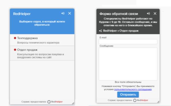 Онлайн-чат для сайта с браузером