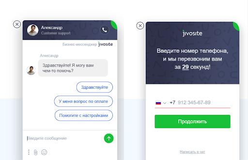 Мессенджер для сайта Jivosite