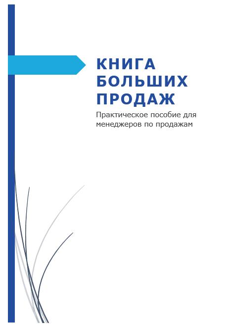 Книга продаж