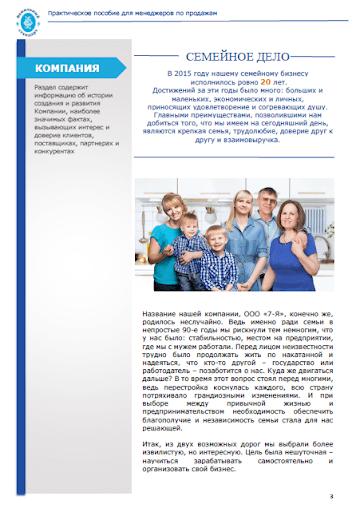Текст о компании в корпоративной книге продаж