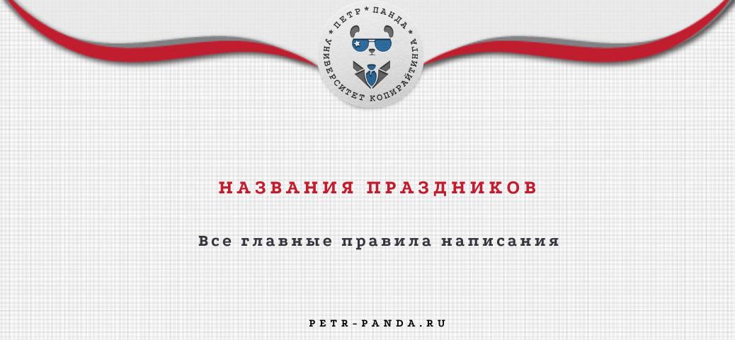 Правила написания праздников в русском языке
