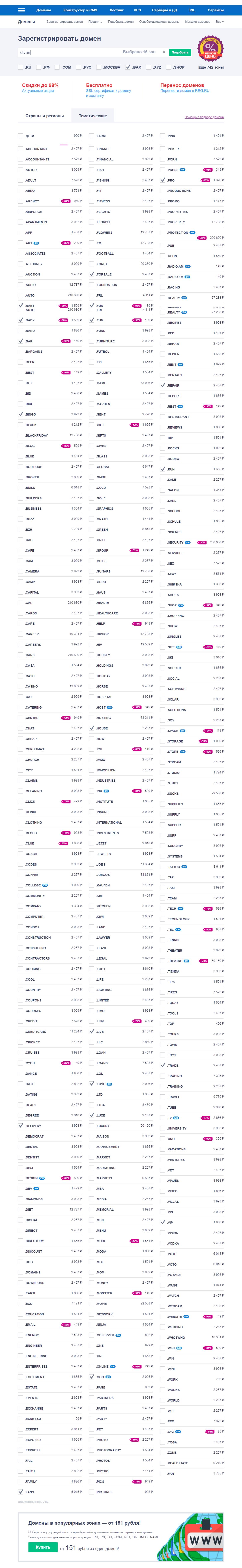 Подбор домена в тематических зонах