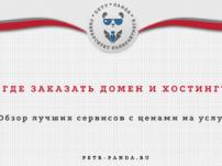 zakazat-domen-xosting