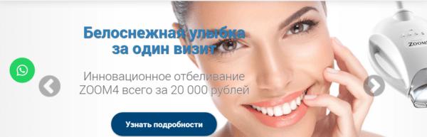пример решения боли клиента стоматологии