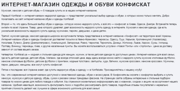 Пример купленной статьи для ссылочной массы