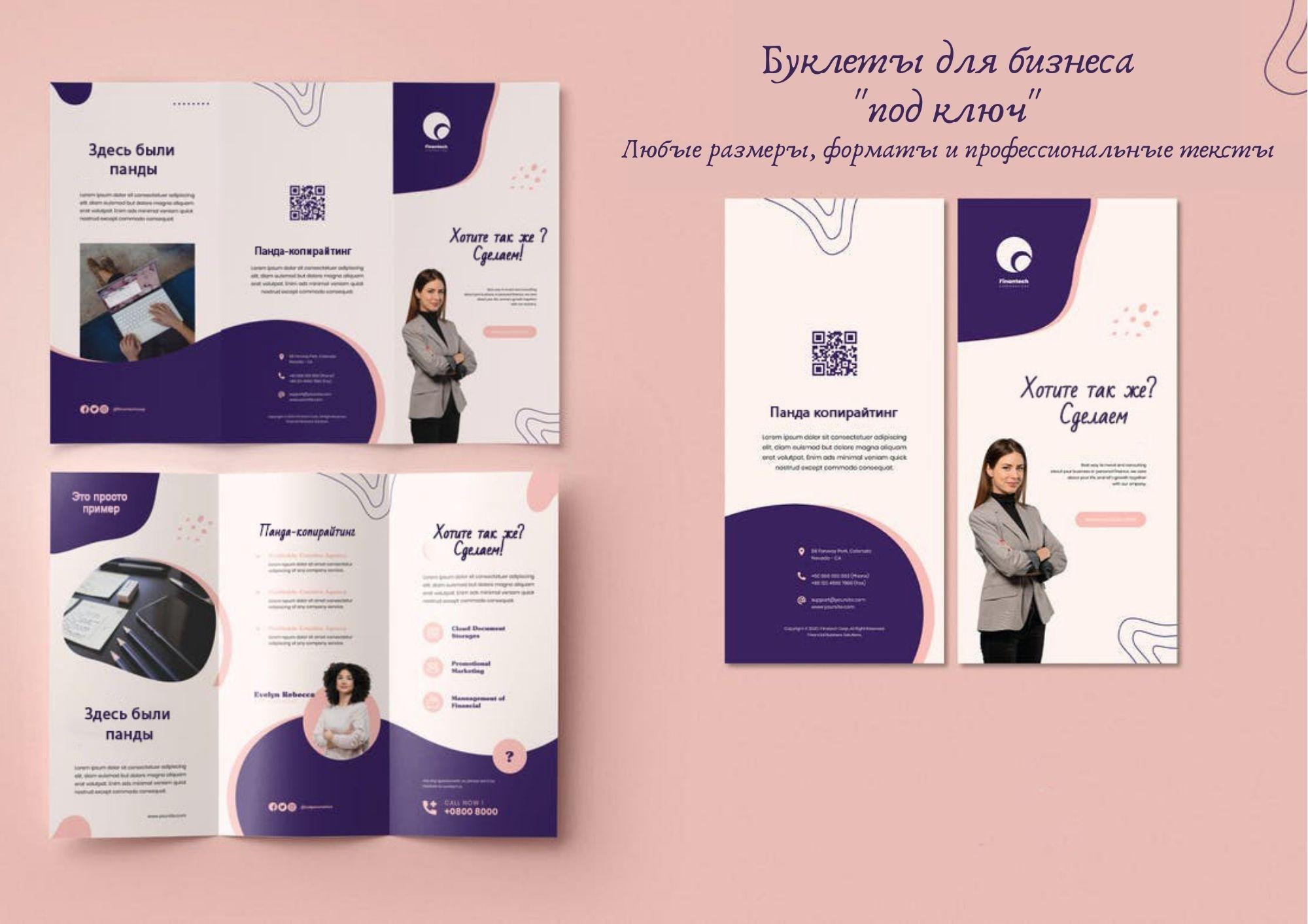 Креативный буклет, пример дизайна
