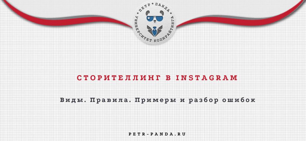 Сторителлинг в Instagram - правила и примеры