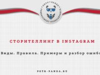 instagram-storitelling
