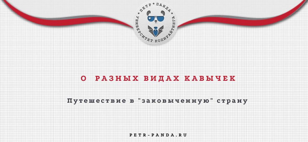 Виды кавычек в русском языке