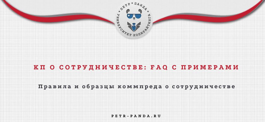 Коммерческое предложение о сотрудничестве - FAQ с примерами