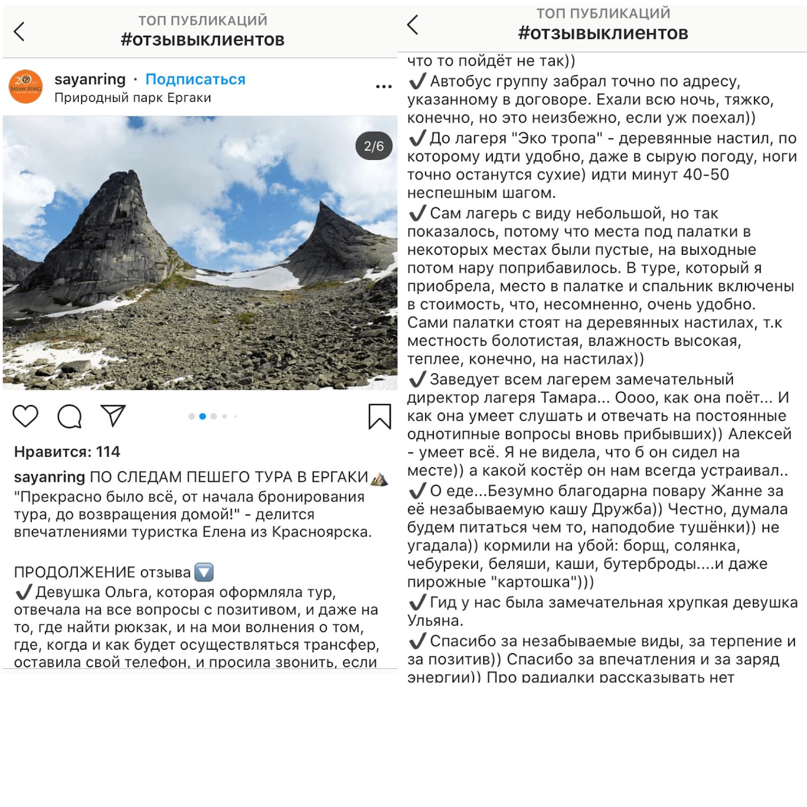 Отзыв в instagram в формате сторителлинга