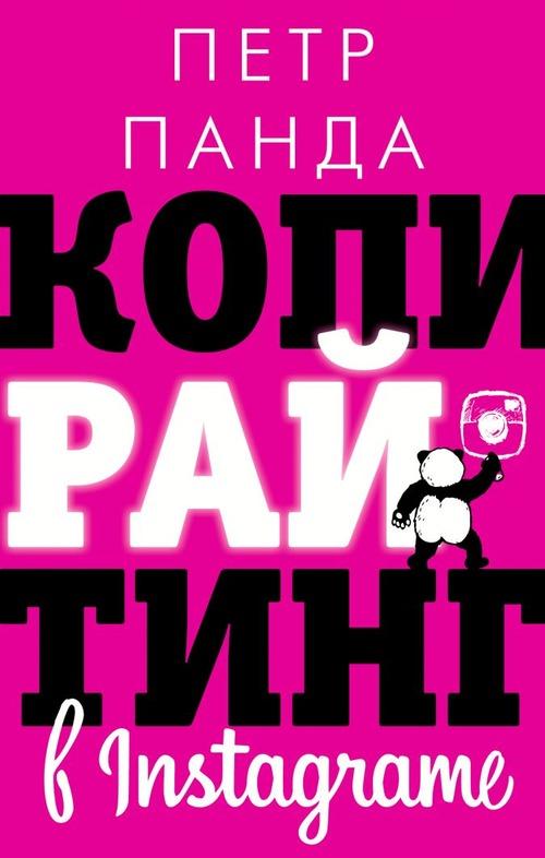 копирайтинг в инстаграм - книга П. Панды