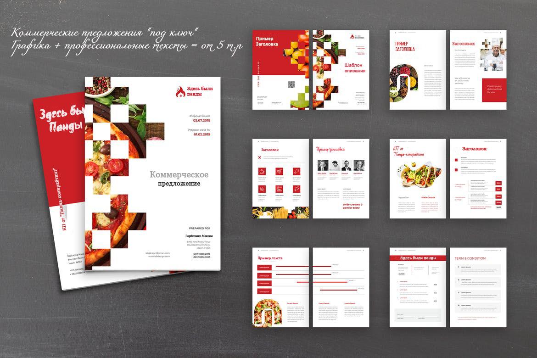 Пример дизайна коммерческого предложения для ресторана