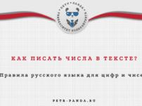 chisla-v-tekste