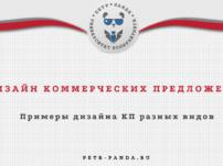 primery-dizain-kp