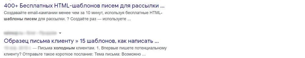 """Пример выдачи Google по запросу """"шаблоны холодных писем"""""""
