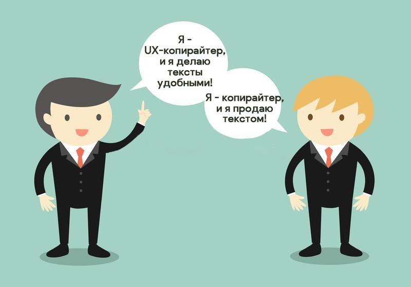 Отличия между обычным и UX-копирайтером