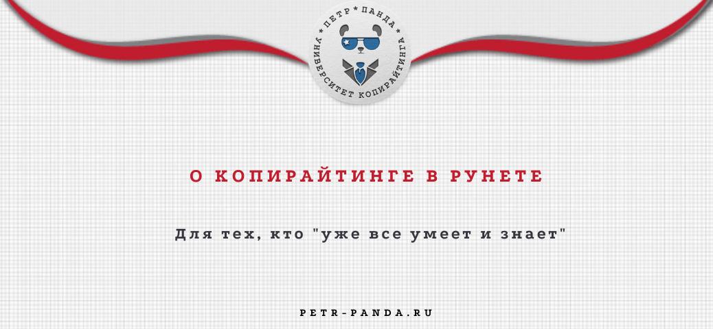 копирайтинг в Рунете