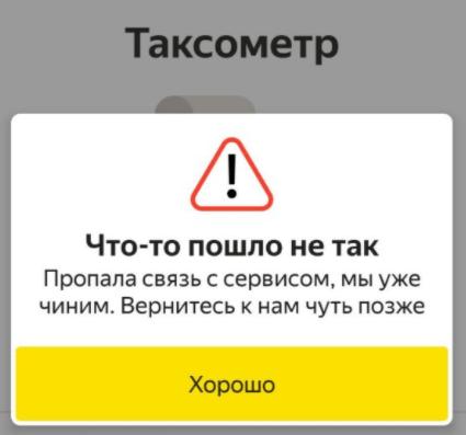 Пример UX-копирайтинга с сообщением об ошибке