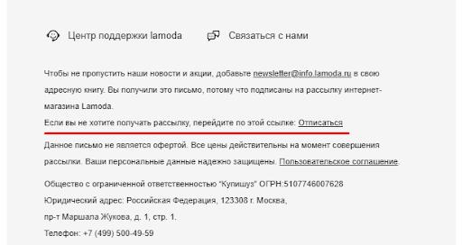 Пример текста письма