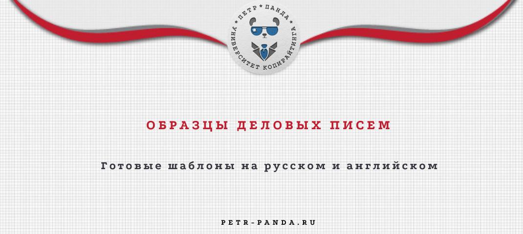 Скачать шаблоны деловых писем на русском и английском