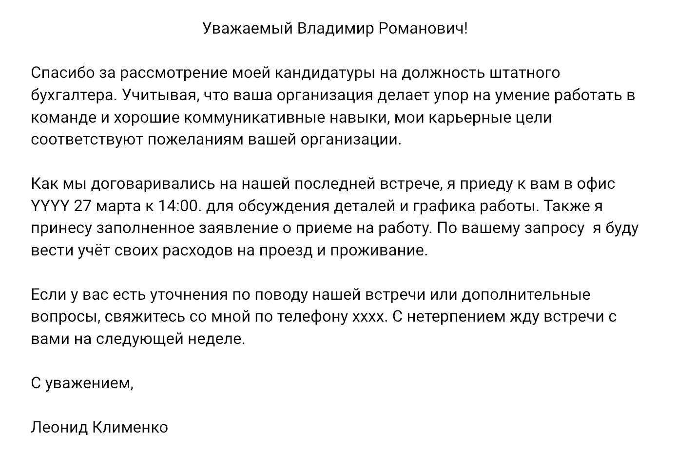 Образец письма с предложением на русском языке
