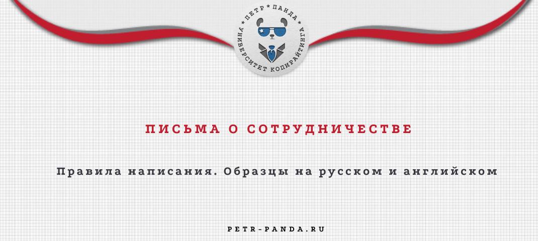 Примеры писем-предложений о сотрудничестве на русском и английском