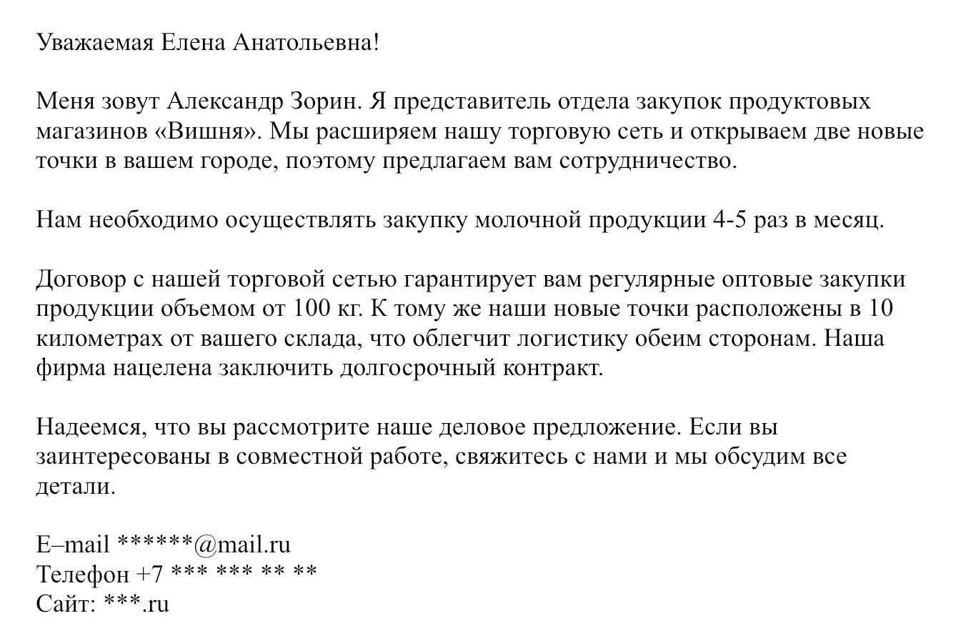 Письмо с предложением закупок