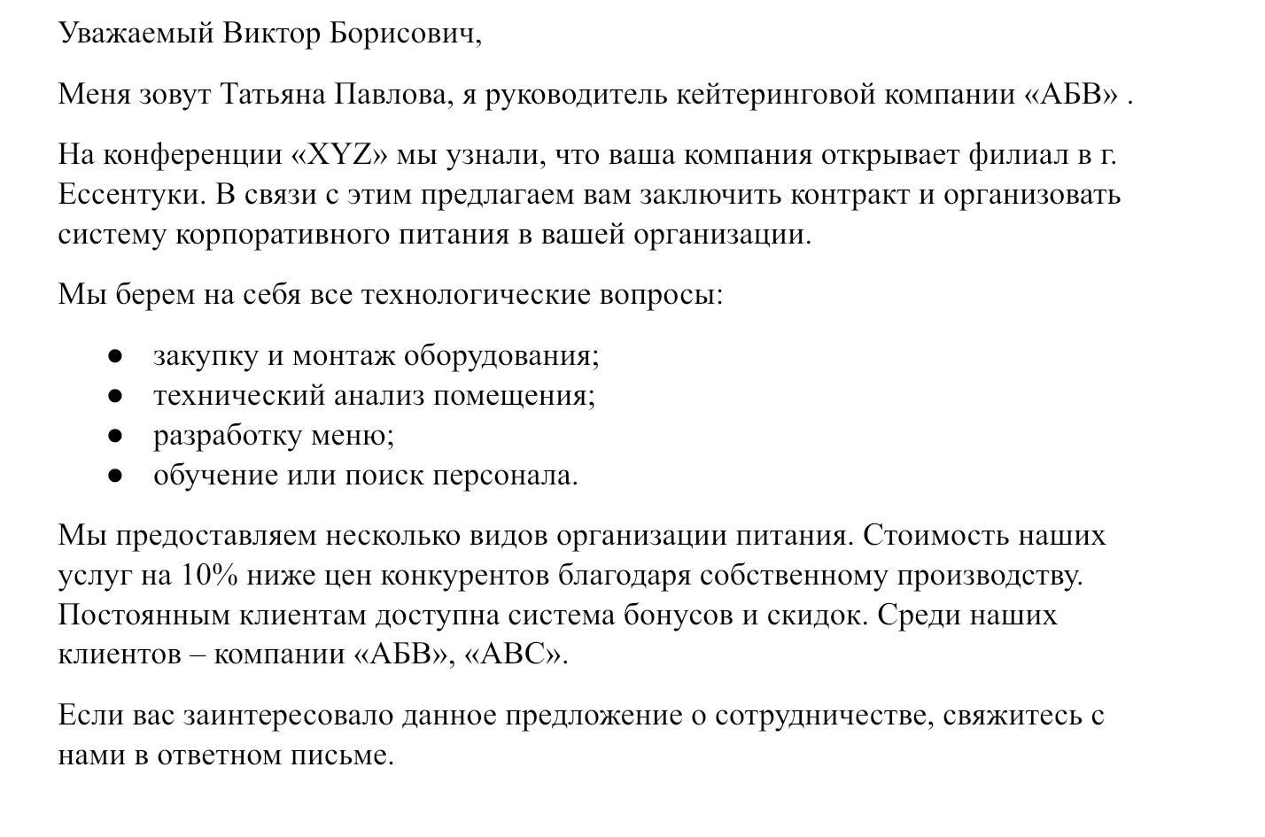 Пример письма с предложением о взаимовыгодном сотрудничестве