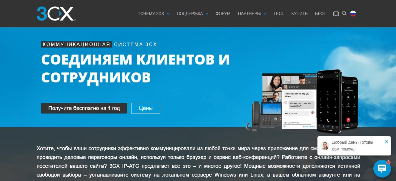 функционал онлайн-чата для сайта 3CX