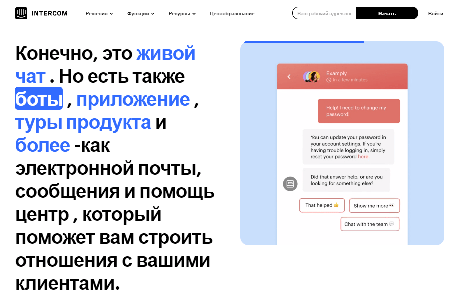 онлайн-чат интерком