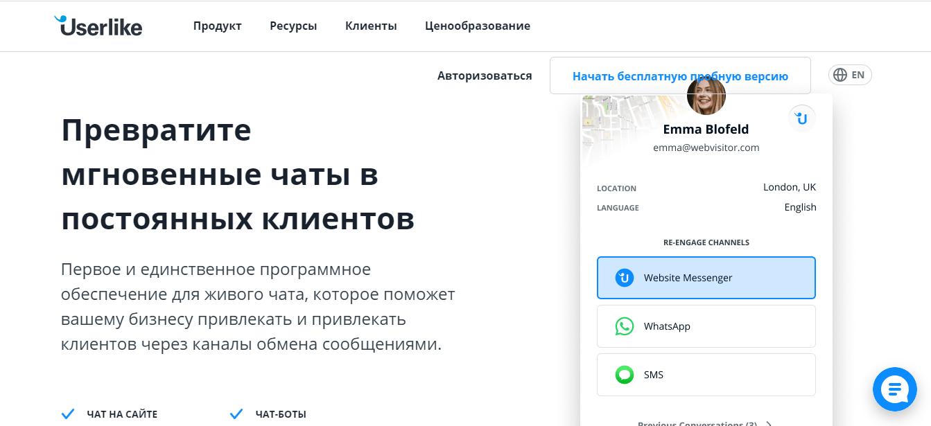 обзор сервиса userlike