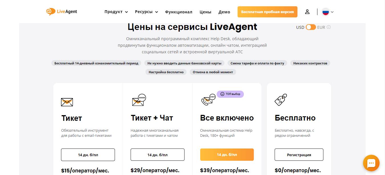 расценки сервиса live agent