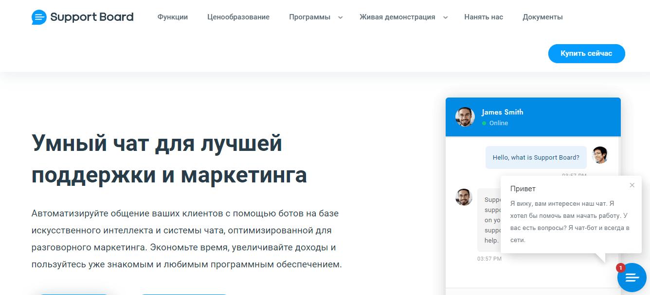 обзор платформы онлайн-чатов для сайта support board