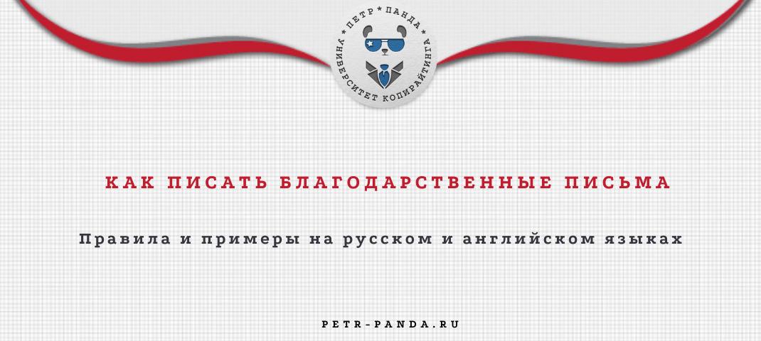 Как писать благодарственные письма компаниям? Примеры с шаблонами на русском и английском