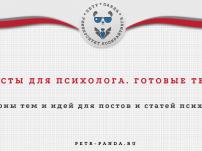 posty-dlya-psyhologa