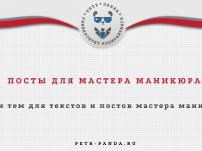 posty-master-manikura